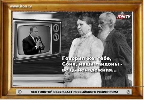 Лев Толстой обсуждает изделия российского резинпрома