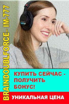Нейростимулятор BRAINDOUBLFORCE– IM-777